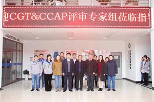 可兰素成功通过CGT&CCAP标志产品认证现场评审
