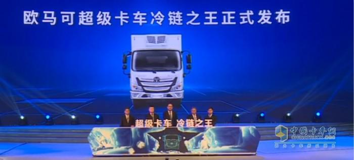 欧马可超级卡车冷链之王正式发布