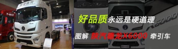 [静态测评]大马力、AMT、黑科技傍身 陕汽德龙X6000全新定义高端重卡