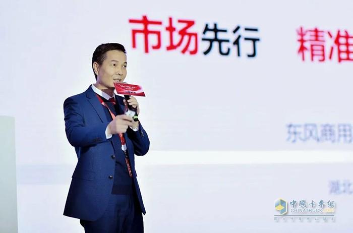 东风商用车市场与营销领域总监刘翼发布《2021年营销战略》