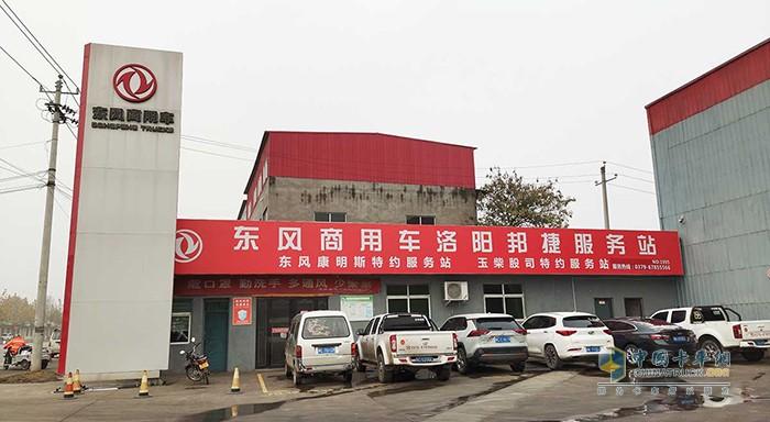 东风商用车洛阳帮捷服务站