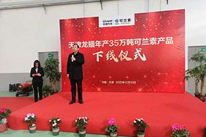 天津龙蟠年产35万吨可兰素项目首批产品下线