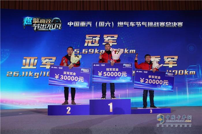 中国重汽(国六)燃气车节气挑战赛总决赛前三强