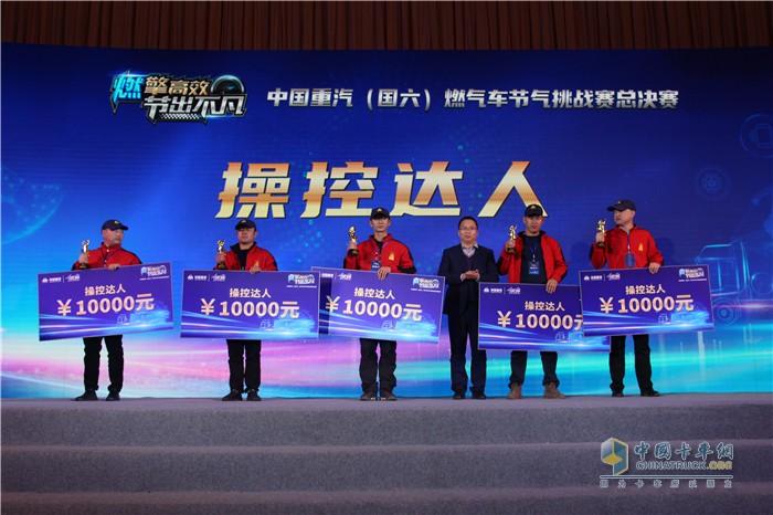 中国重汽(国六)燃气车节气挑战赛总决赛操控达人奖