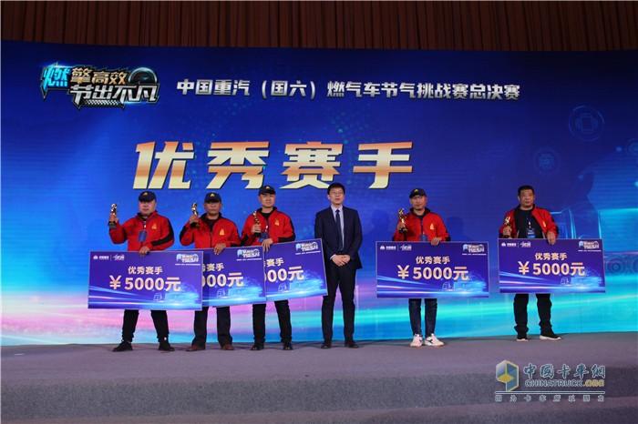 中国重汽(国六)燃气车节气挑战赛总决赛优秀赛手奖