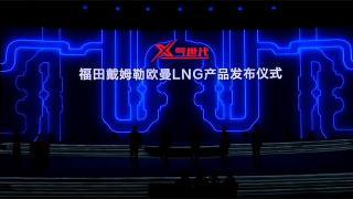福田汽车携全系进军西安-LNG产品篇