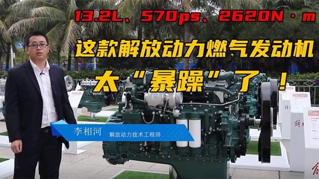 "13.2L、570ps、2620N·m 这款解放动力燃气发动机太""暴躁""了"