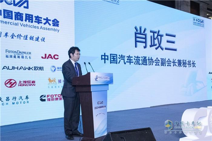 中国汽车流通协会副会长兼秘书长肖政三