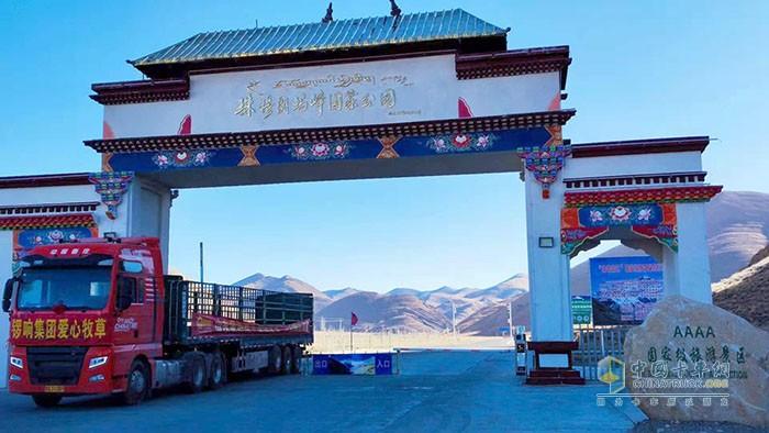 锣响新国标挂车到达珠峰国家公园入口