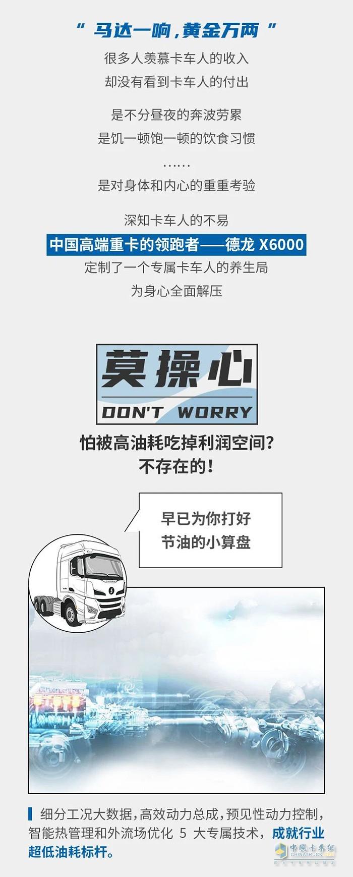 德龙X6000:为卡车人定制的养生局