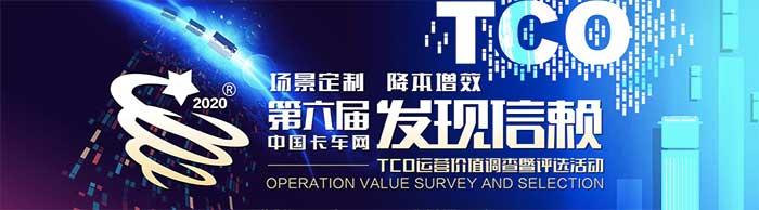 第六届发现信赖中国卡车用户调查暨评选活动
