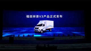 福田时代业务战略3.0,福田祥菱V3产品重磅发布