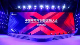 福田汽车2021年中国商用车创新营销大会在西安举行