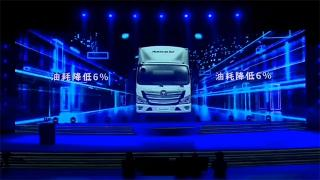 福田汽车超级轻量化产品正式发布