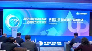 价值引领 链合跃升 成就伙伴 2021福田智蓝新能源战略合作伙伴大会开幕 2021款智蓝升级产品发布