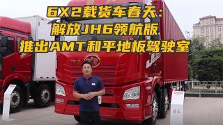 6X2载货车春天:解放JH6领航版推出AMT和平地板驾驶室