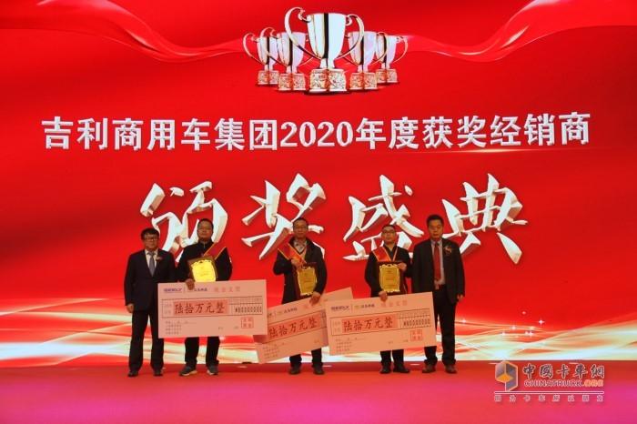 吉利商用车集团2020年度获奖经销商颁奖