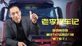 老李提车记:跑西南专线,豪沃TH7这动力链,爱了爱了!
