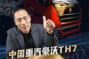 中国重汽豪沃TH7手账单:用奥运标准诠释冠军车型