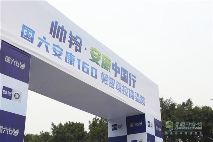 江淮·安康中国行,国六安康160新品升级上市暨极智驾控体验营深圳站