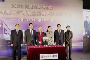 再迎高光时刻,克诺尔商用车中国2020年第一百万台空压机下线