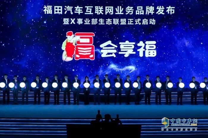 北汽福田互联网业务品牌发布暨X事业部生态联盟正式启动