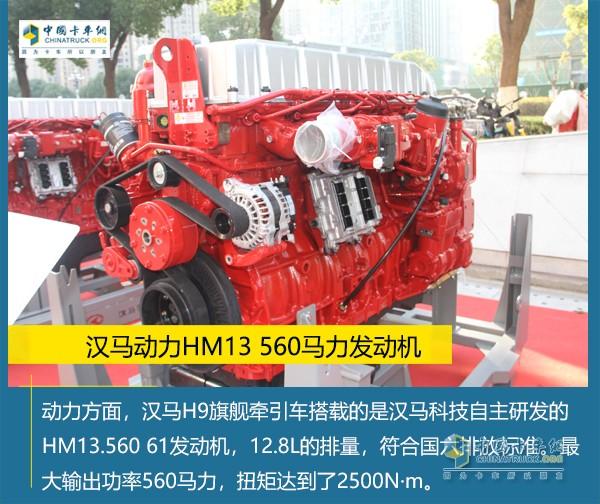 汉马H9旗舰牵引车发动机