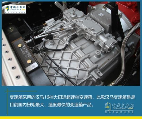 汉马H9旗舰牵引车变速箱