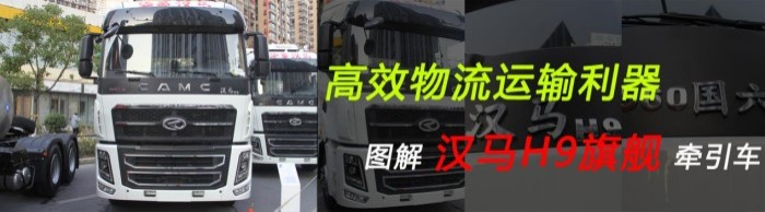 [静态测评]高效物流运输利器 汉马H9旗舰牵引车给你新选择