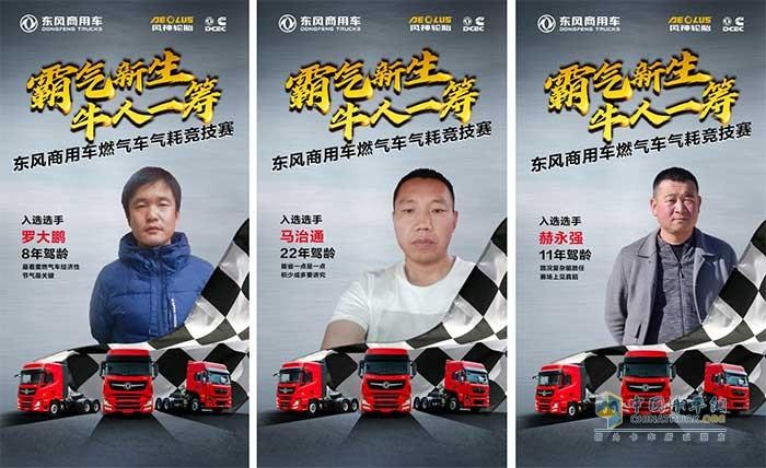 东风商用车燃气车气耗竞技赛选手
