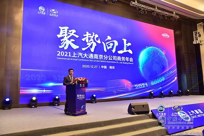 2021上汽大通南京分公司商务年会顺利召开