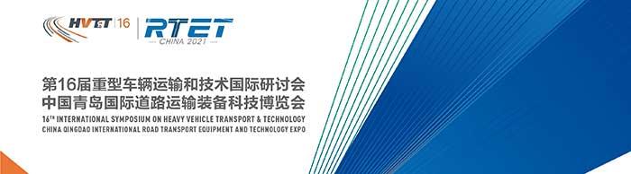 第16届重型车辆运输和技术国际研讨会(HVTT16)将于2021年9月举办