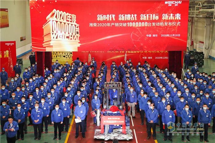 潍柴2020年产销发动机突破100万台下线仪式