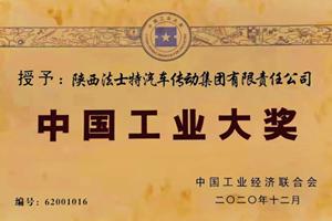 法士特喜获中国工业大奖