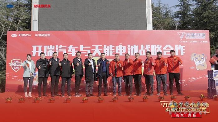 费县启海商贸有限公司董事长王启华(左八)与来宾为开瑞优劲点赞