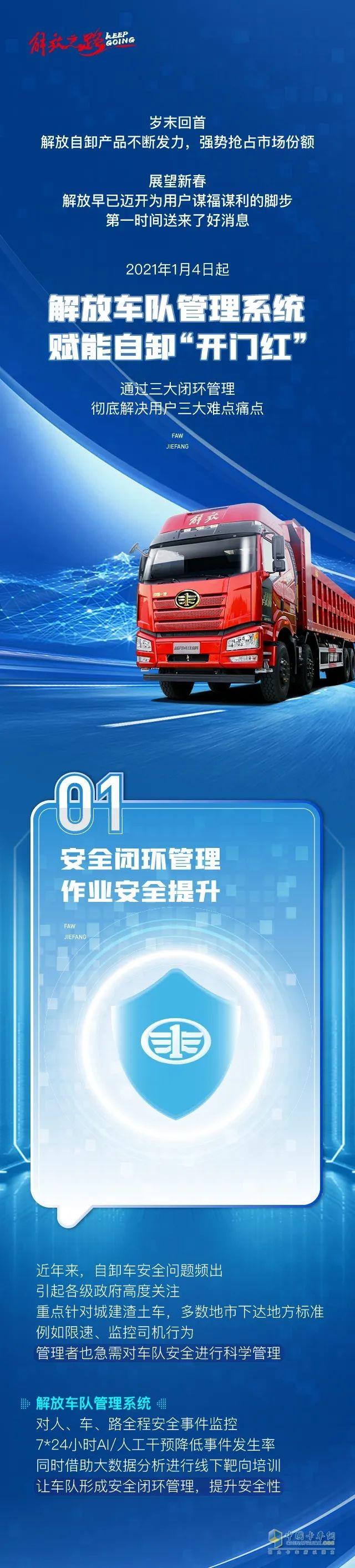 解放车队管理系统,自卸车也用上了!