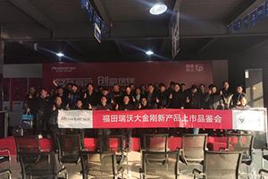 多能高效 创富伙伴--福田瑞沃大金刚新产品杭州上市