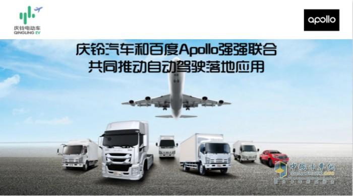 庆铃汽车和百度Apollo强强联合共同推动自动驾驶落地应用