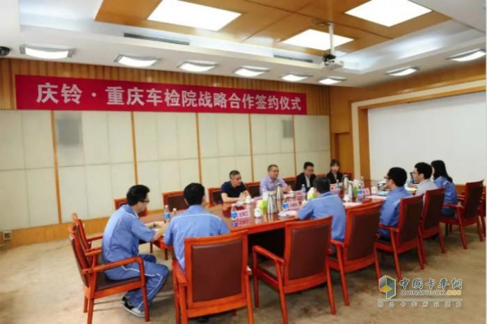 庆铃·重庆车检院战略合作签约仪式