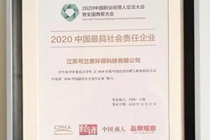 """可兰素一路征程,一路收获,不愧""""2020中国最具社会责任企业""""这个称号!"""