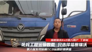 福田瑞沃6×2国六用户丁顺利--叱咤工程运输数载,只选择福田瑞沃