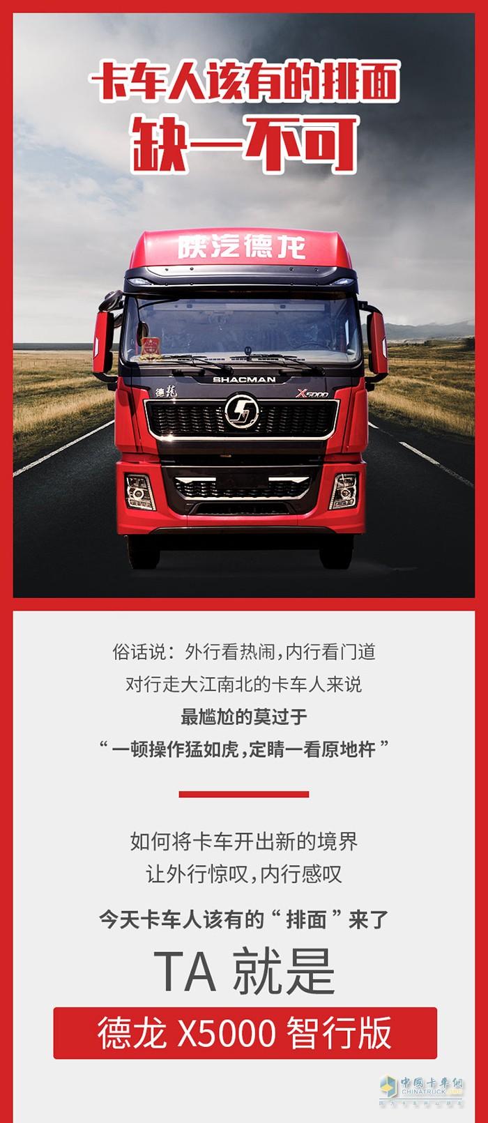 德龙X5000 智行版:卡车人该有的排面,缺一不可!
