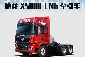 德龙X5000 LNG牵引车:这样的重卡很优秀!