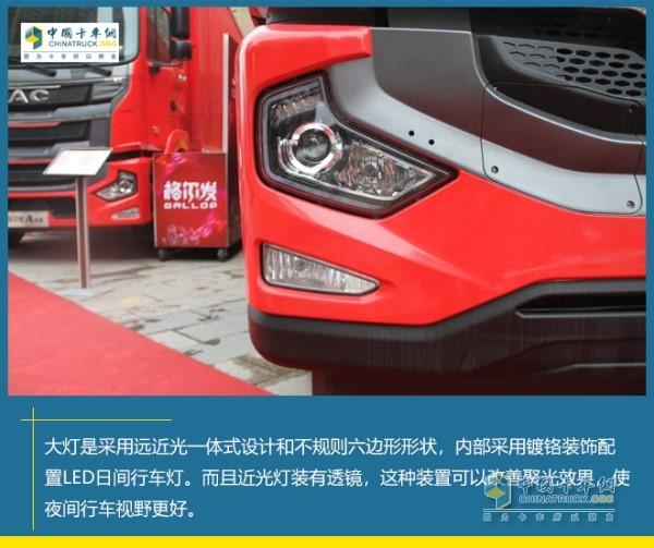 江淮格尔发A5W载货车集成式组合大灯