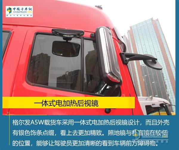 江淮格尔发A5W载货车一体式电加热后视镜
