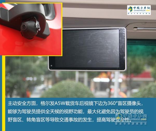 江淮格尔发A5W载货车安全配置