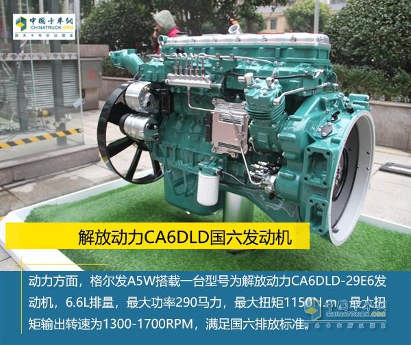 江淮格尔发A5W载货车发动机