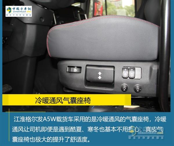 江淮格尔发A5W载货车座椅