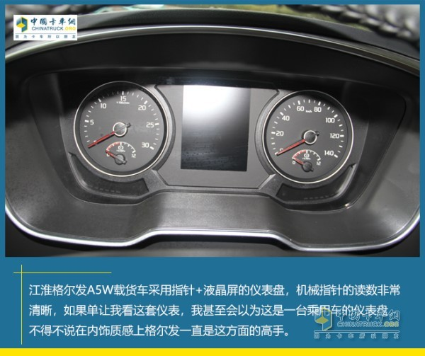 江淮格尔发A5W载货车仪表盘