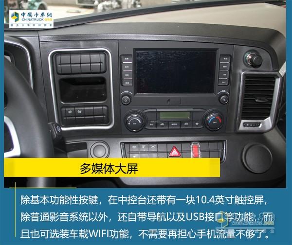 江淮格尔发A5W载货车中控台